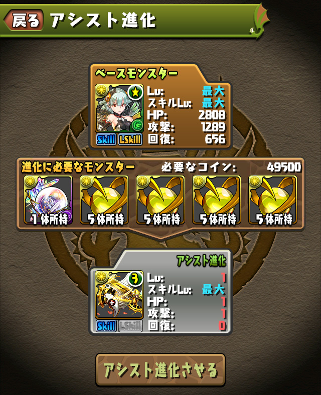 https://pad.gungho.jp/member/skill_keishou/img/170907/ss02.jpg