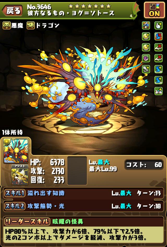 https://pad.gungho.jp/member/skill_keishou/img/170907/ss07.jpg