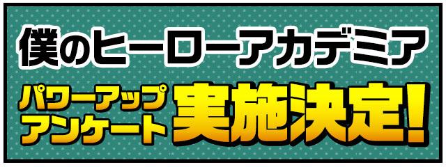 https://pad.gungho.jp/member/survey/img/200720/top.jpg