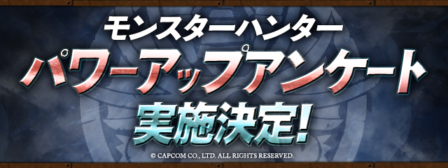 https://pad.gungho.jp/member/survey/img/200828/top.jpg