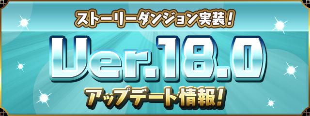 https://pad.gungho.jp/member/updates/img/18_0/top.jpg