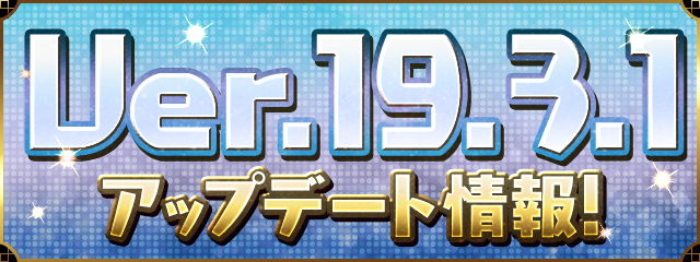 Ver.19.3.1 更新情報!!