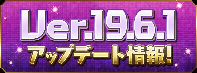 Ver.19.6.1 更新情報!!